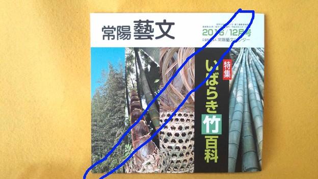 訳あり箇所 常陽藝文 2016年12月号 いばらき 竹百科 植物 雑誌