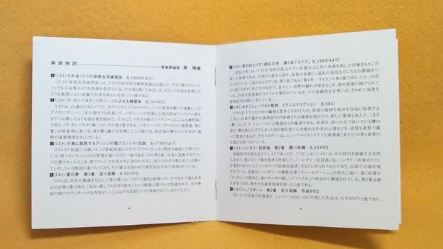 Photos: 奇蹟のカンパネラ フジ子・ヘミング 中身見本