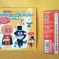 Photos: それいけ アンパンマン キヤラクター ベスト CD