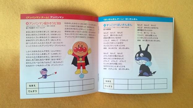 アンパンマン VS バイキンマンの歌合戦 CD 歌詞カード内容3