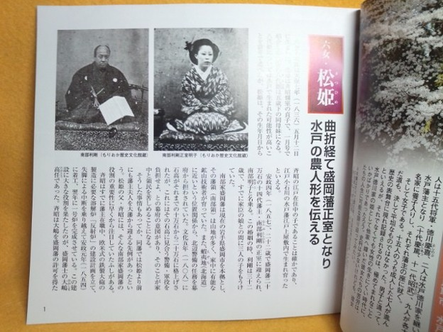 他家で幕末・維新を迎えた水戸徳川家の姫たち その二 松姫 歴史 雑誌