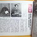 Photos: 他家で幕末・維新を迎えた水戸徳川家の姫たち その二 松姫 歴史 雑誌
