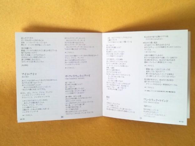 トゥルー・カラーズ シンディ・ローパー CD 歌詞カード 日本語歌詞部分