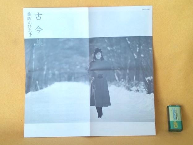 古今集 薬師丸ひろ子 CD 歌詞カード類