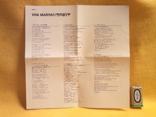 VIVA MARIYA!! 竹内まりや 不思議なピーチパイ cd