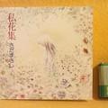 Photos: 私花集 アンソロジィ さだまさし CD 最后の頁