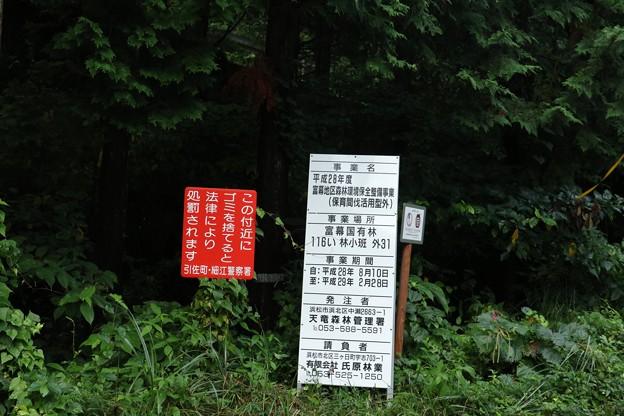 富幕山扇山林道