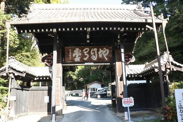 奥山方広寺山門の文字右から「ちおのずかられいあり、地自有霊」 総 門 (黒 門)