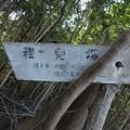Photos: 富幕山、稚児塚