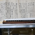 Photos: 青葉の笛4年ぶり2016年4月3日公開、井伊直虎、許嫁井伊直親『青葉の笛』