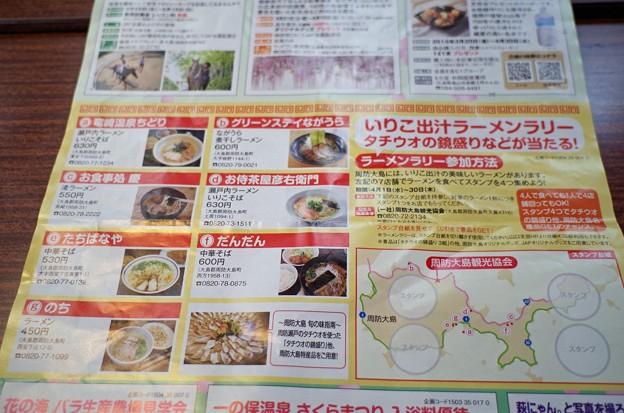 IMGP4246周防大島町、慶のなぎさらーめん5JAFいりこ出汁らーめんラリー