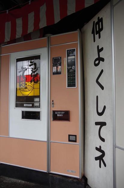 IMGP4288岩国市、欽明路自動販売機コーナー3