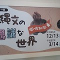 写真: さきたま史跡の博物館で縄文の不思議な世界