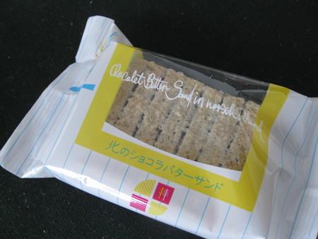 北のショコラバターサンド〜チーズがけ〜