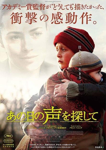Photos: 「あの日の声を探して」@新宿武蔵野館にて。ロシアの侵攻が原因 で両...