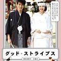 Photos: 「グッド・ストライプス」/初日舞台挨拶@新宿武蔵野館なう。登 壇者...