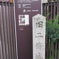 二条御所/武衛陣(京都市上京区)
