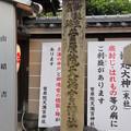 Photos: 菅原院天満宮神社(京都市上京区)