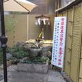 菅原院天満宮神社(京都市上京区)