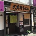 Photos: 武蔵野うどん(府中市)