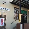 やまびこ(長野県岡谷市)