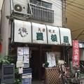 Photos: 豊後屋(大森北)