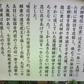 Photos: 安国寺門前(茅野市)