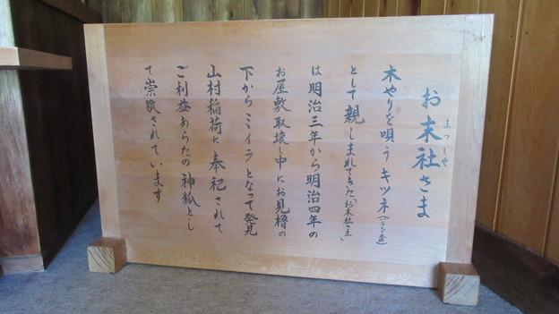 山村代官屋敷/木曽氏居館(木曽町)