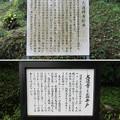 長篠設楽原合戦場(新城市)大通寺 盃井戸