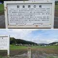 長篠設楽原合戦場(新城市)竹広激戦地