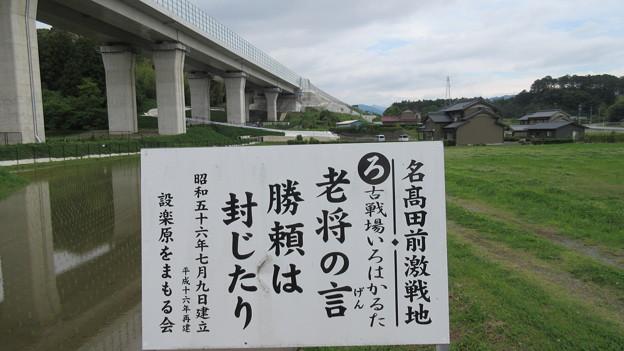 長篠設楽原合戦場(新城市)名高田前激戦地