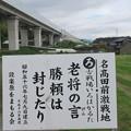 Photos: 長篠設楽原合戦場(新城市)名高田前激戦地