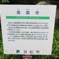 清瀧寺(浜松市天竜区)