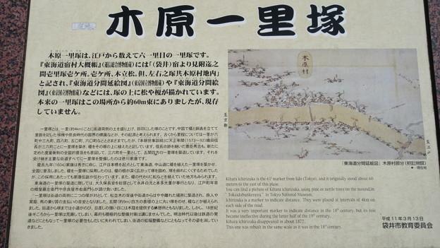 旧東海道 木原一里塚(袋井市)