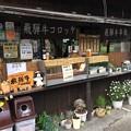 Photos: 山武商店(大野郡白川村)