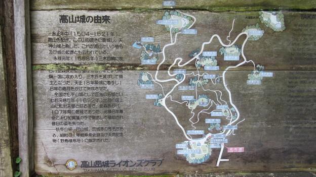 高山城二の丸/城山公園(高山市)