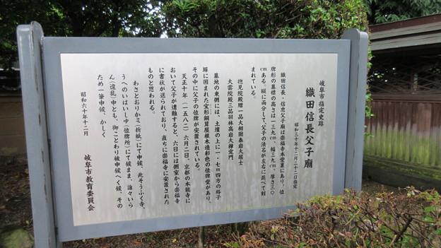 崇福寺(岐阜市)信長・信忠父子廟