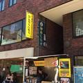 Photos: 丸繁鎌倉 はんなりいなり(鎌倉市。小町通)