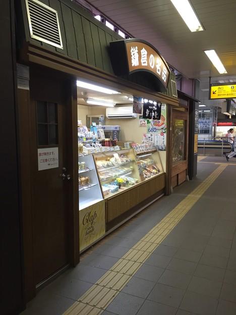 大船軒(鎌倉駅構内)