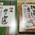 Photos: 大船軒(鎌倉駅構内)