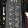 妙本寺(鎌倉市)比企能員邸址