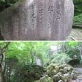 箱根神社(箱根町)吉田松陰碑