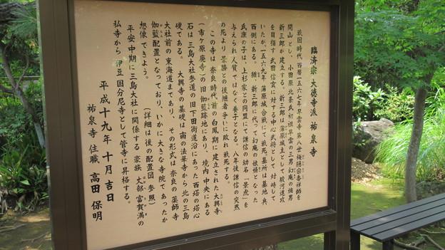 祐泉寺(三島市)