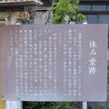 修禅寺奥の院(正覚院。伊豆市)休み堂跡