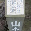 山本八幡宮(多田八幡宮。富士宮市)