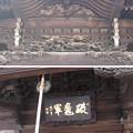 写真: 覚林寺(清正公。白金台)清正公堂