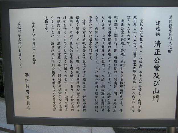 覚林寺(清正公。白金台)清正公堂