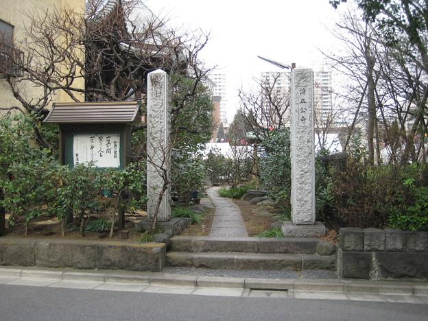 清正公寺(中央区営 浜町公園)