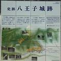 Photos: 八王子城(東京都八王子市)