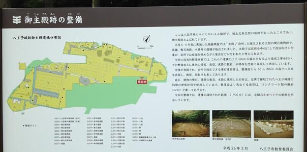 八王子城 北条氏照居館(東京都)
